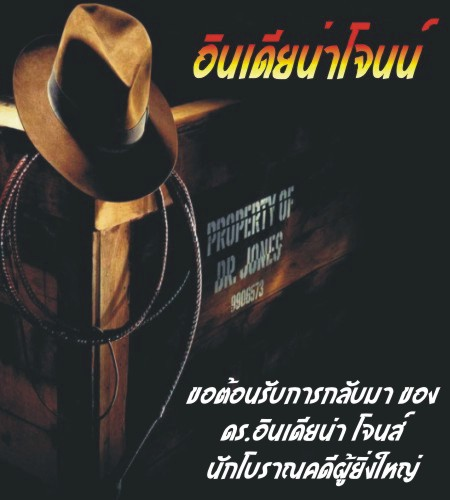 sarun's Indiana Jones