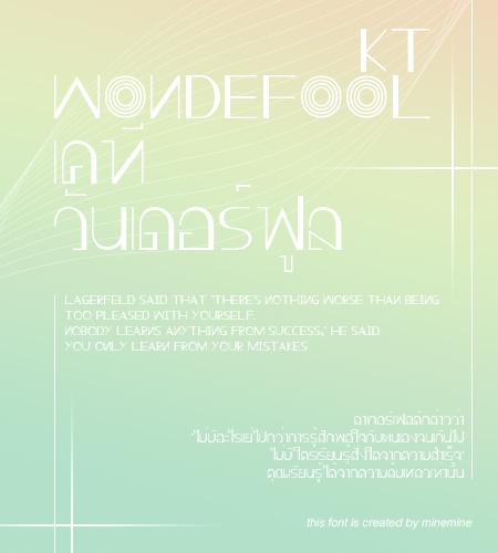 KT_Wonderfool