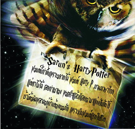 preview Sarun's HarryPotter