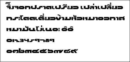 Siam Galactica TX