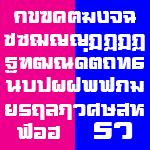 タイ文字フォント「BLK-rajadhivas88」