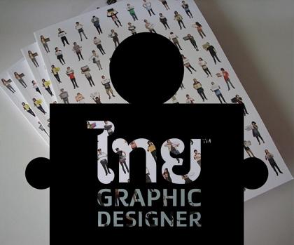 thai-graphic-designer
