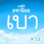 タイ文字フォント「Layiji มหานิยม เบา 1.2」