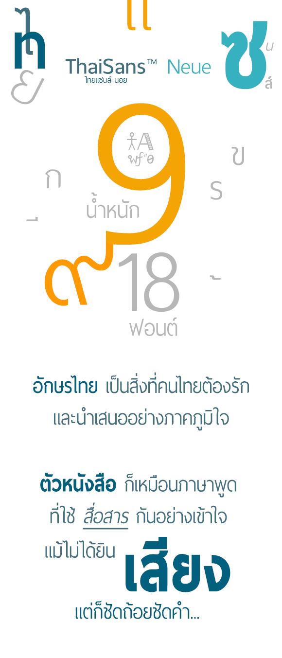 ThaiSans-Neue-ss1