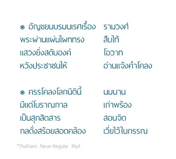 ThaiSans-Neue-ss2
