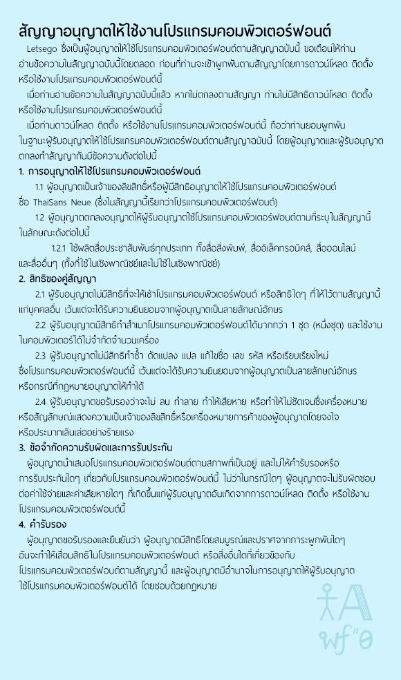 ThaiSans-Neue-ss4