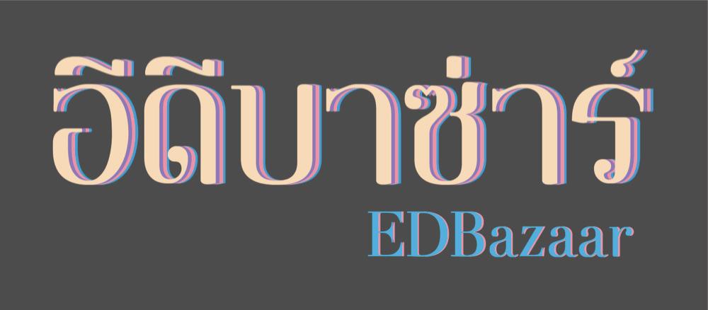 EDBazaar-cover