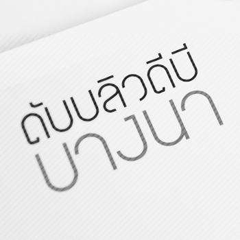 タイ文字フォント「WDB Bangna」