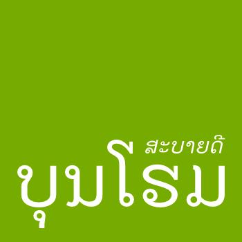 タイ文字フォント「ບຸນໂຮມ / บุญโฮม / BoonHome」