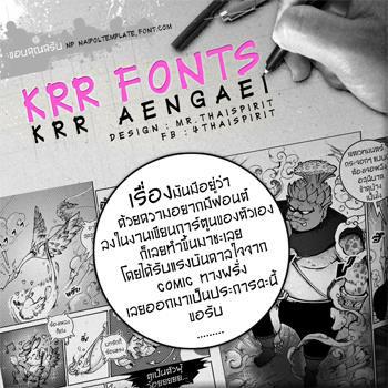 KRR-Aengaei-th