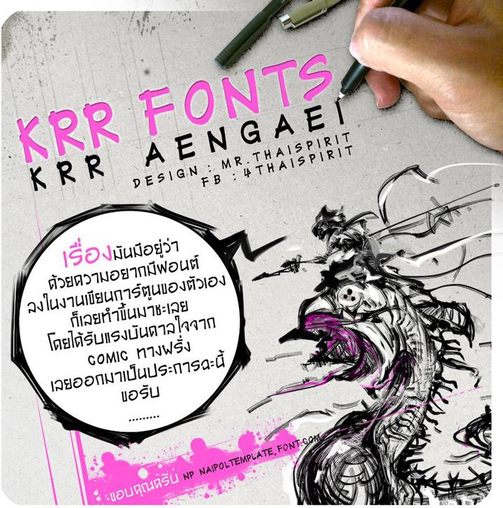 KRR-Aengaei