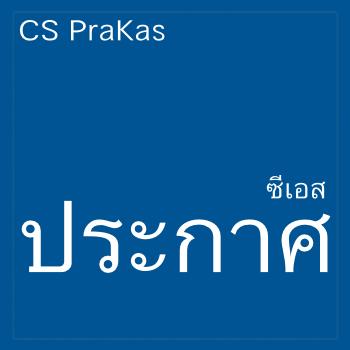 タイ文字フォント「CS PraKas (ประกาศ)」