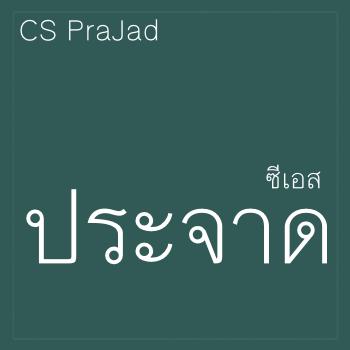 CS-PraJad-cover