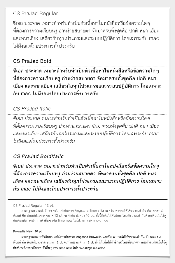 CS-PraJad-preview-3