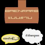 Baenrarb-cover