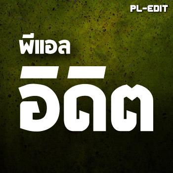 タイ文字フォント「Pl-EDIT」