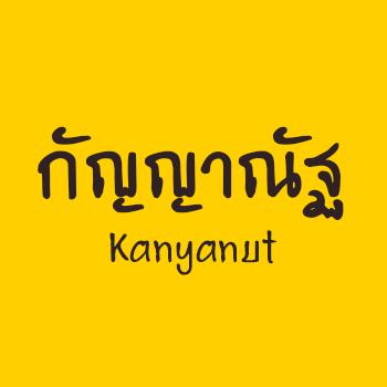 Kanyanut-cover