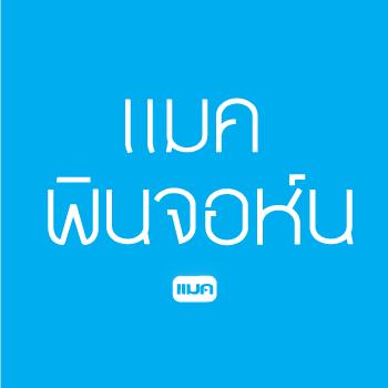 タイ文字フォント「MAX PINJOHN」
