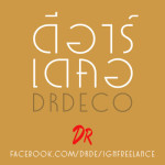 drdeco-cover