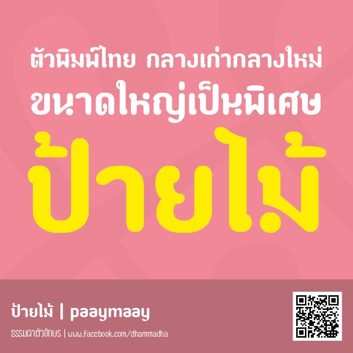 paaymaay-full