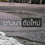 bangnanew-cover