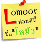 lomoor-cover