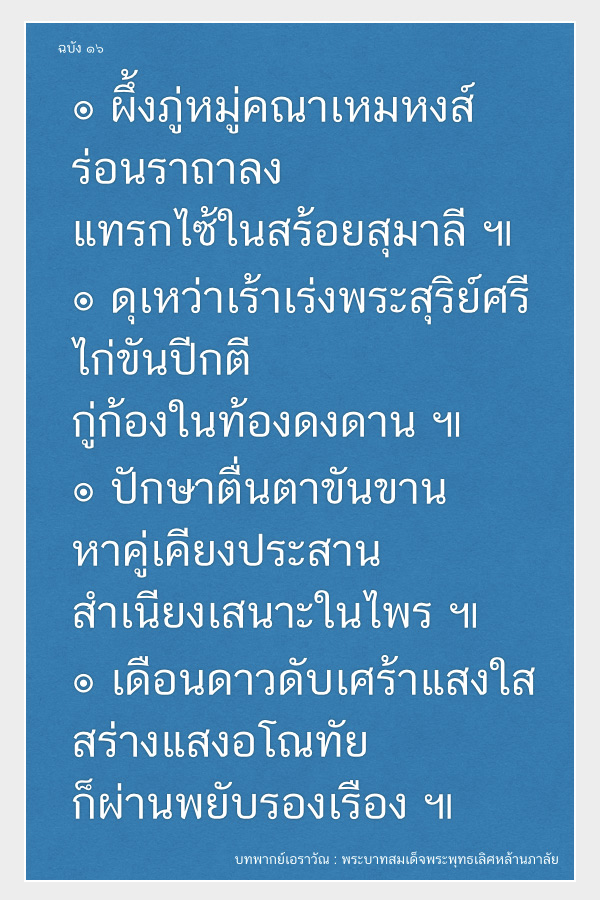 chatthai-preview-1