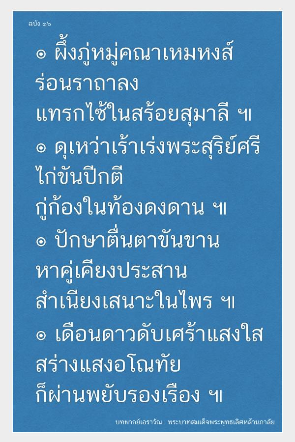 chatthai-preview-1