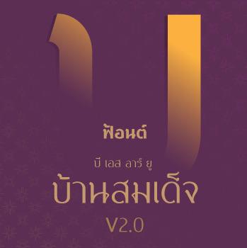 タイ文字フォント「BSRU Bansomdej [V. 2.0]」
