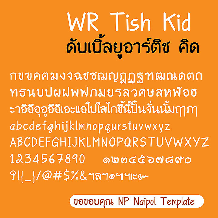 WR-Tish-Kid-preview-2