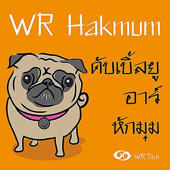 wr-hakmum-cover