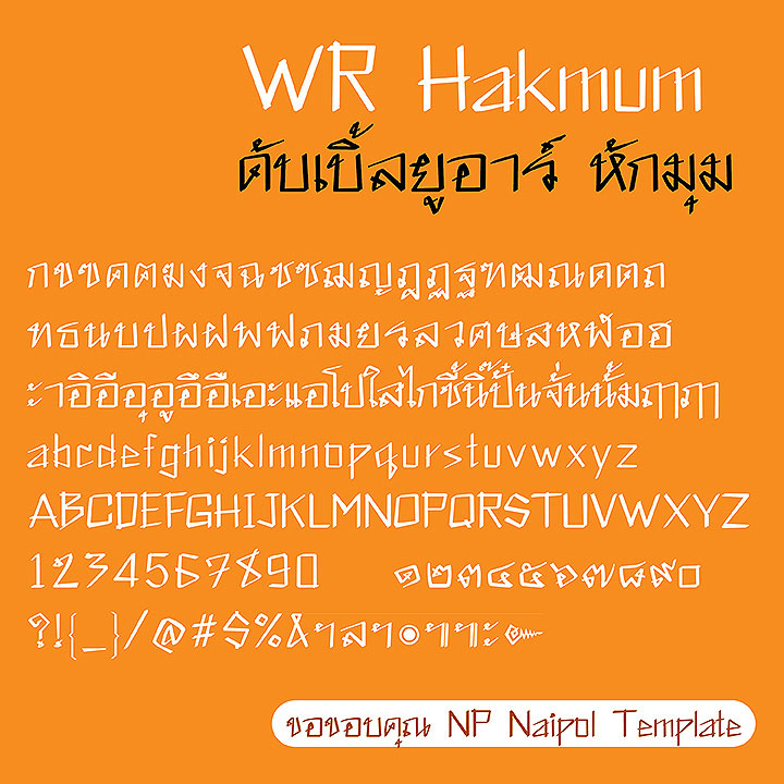 wr-hakmum-preview-2