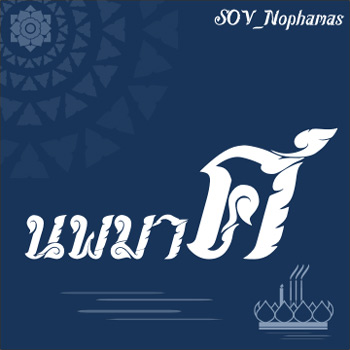 Nophamas-cover