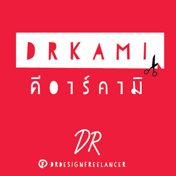DRkami-cover
