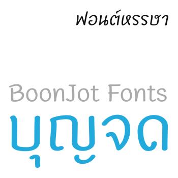 boonjot-thumbnail-350