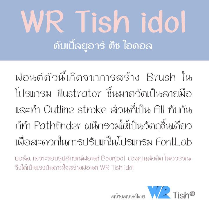 title-idol-02