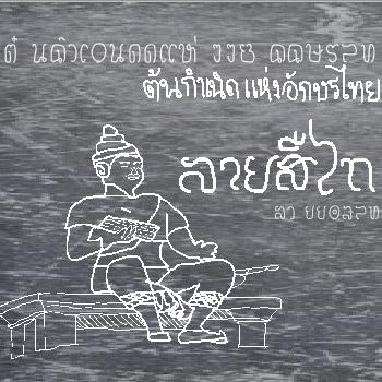Laisuethai-cover