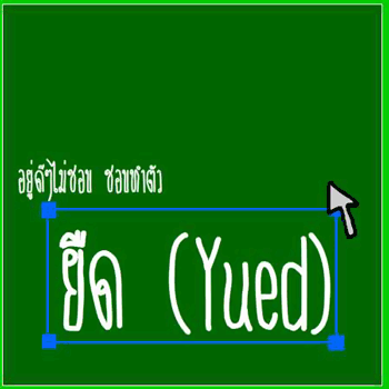 Yued-cover