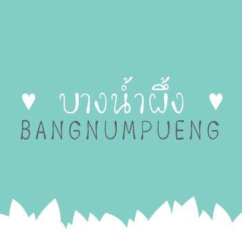 Bangnumpueng-cover