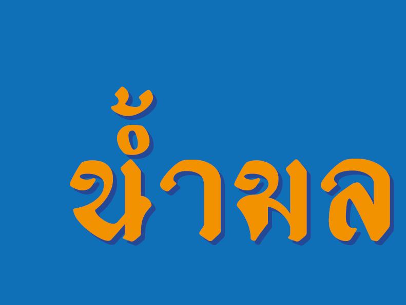 ednammool-1