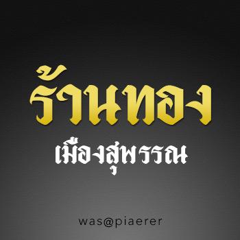 was-piaere-cover