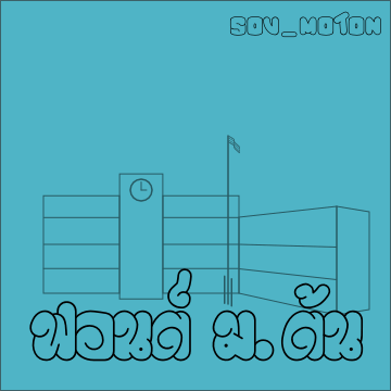 sov_moton-cover