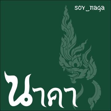 sov_naga-350